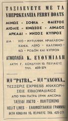 Atmoploia K. Eythumiadi