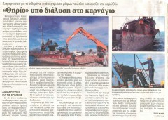 patras shipbreaking facilities