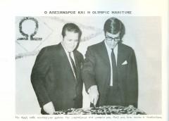 Alexandros S Onassis