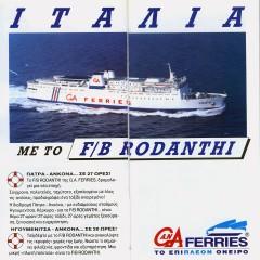 rodanthi Ad1