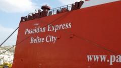 Poseidon Express