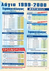 strintzis lines pamphlet 1999 G