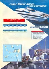 strintzis lines pamphlet 1999 J