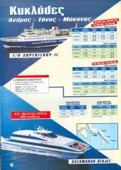 strintzis lines pamphlet 1999 I