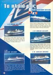 strintzis lines pamphlet 1999 K