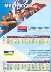 strintzis lines pamphlet 1999 D