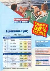 strintzis lines pamphlet 1999 E