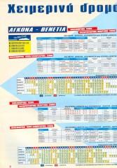 strintzis lines pamphlet 1999 F