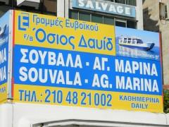 Evoikos Lines Kiosk