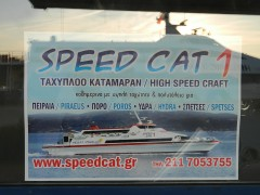 Speed Cat 1 Advert