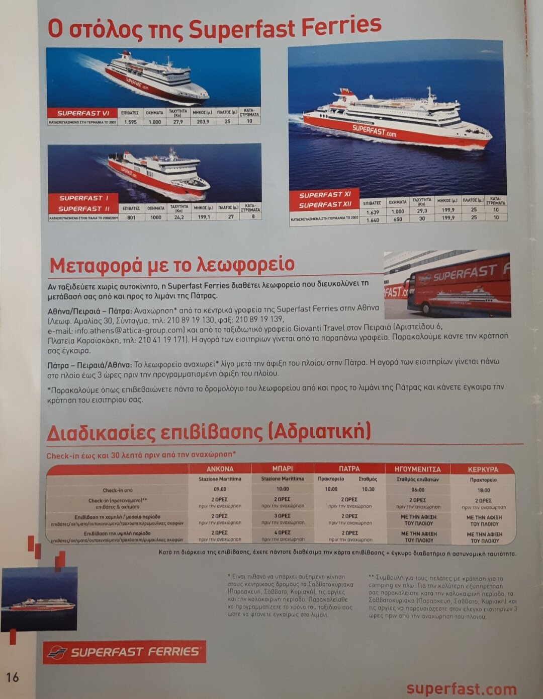 Superfast ferries brochure 2011