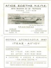 Agios Sostis II advertisment