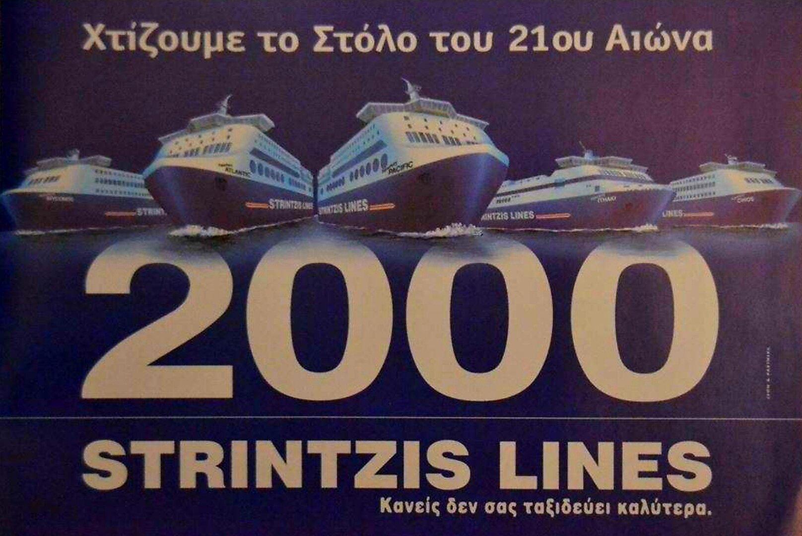 Strintzis lines newbuilding
