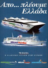 Hellas Ferries 2000 Advertisment