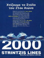 Strintzis Lines 1999 Advertisment
