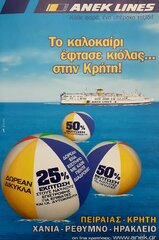 Anek lines advert2006
